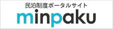 民泊制度ポータルサイト minpaku